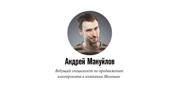 Андрей Мануйлов