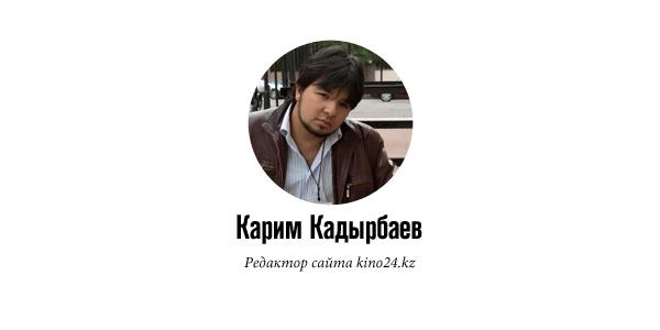 Карим Кадырбаев