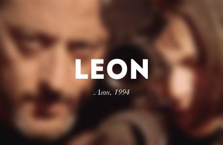 Перемотка: «Леон»