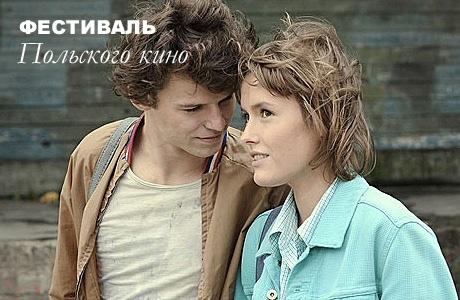 Событие недели: Фестиваль польского кино