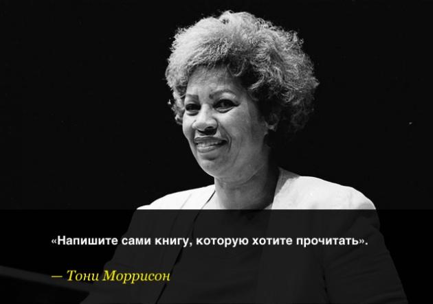 Тони Моррисон