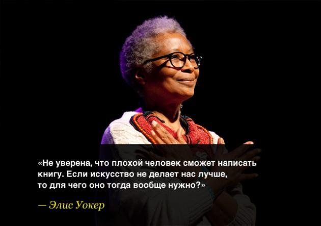 Элис Уокер