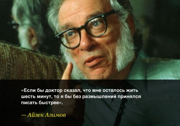 Айзек Азимов
