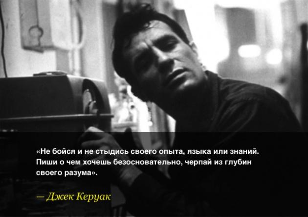 Джек Керуак