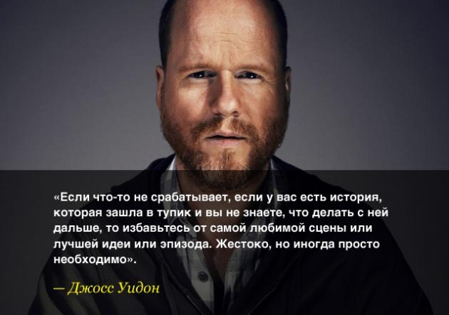 Джосс Уидон