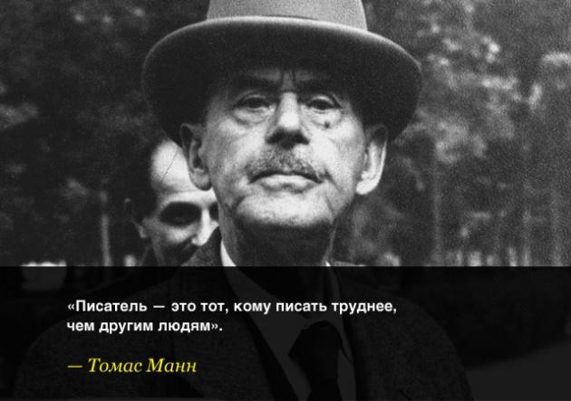 Томас Манн