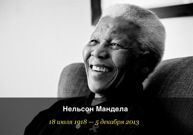Нельсон Мандела (18 июля 1918 — 5 декабря 2013)