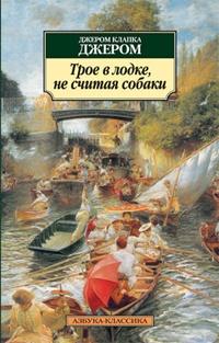 Джером К. Джером «Трое в лодке, не считая собаки»