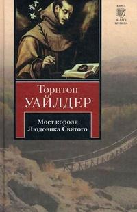 Торнтон Уайлдер «Мост короля Людовика Святого»