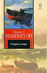 Эрнест Хемингуэй «Старик и море»