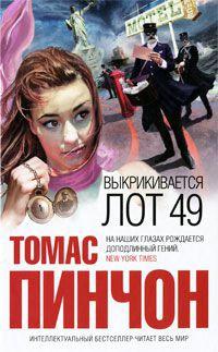 Томас Пинчон «Выкрикивается лот 49»