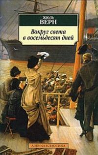 Жюль Верн «Вокруг света в восемьдесят дней»