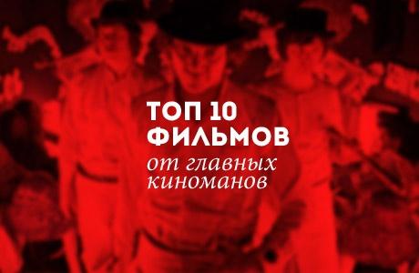 Топ 10 фильмов от главных киноманов