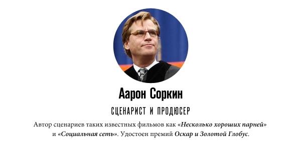 Аарон Соркин