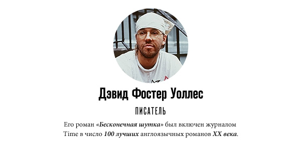 Дэвид Фостер Уоллес