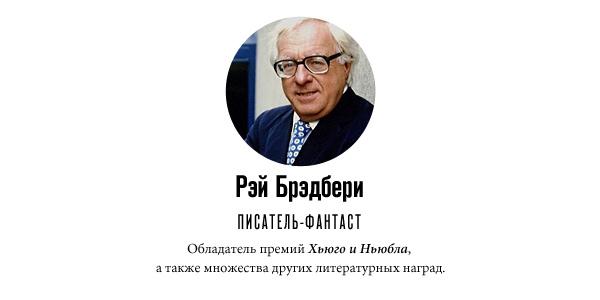 Рэй Бредберри